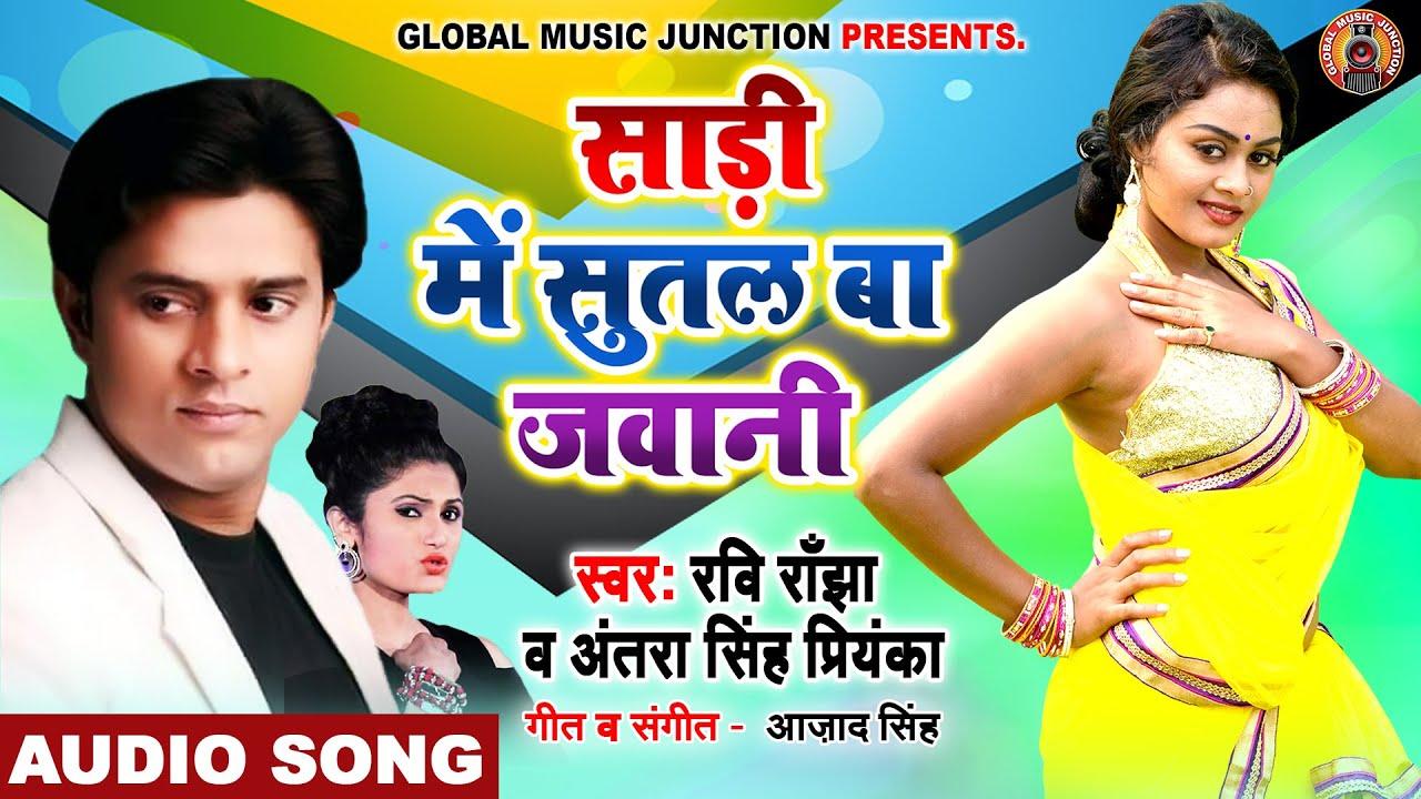 bhojpuri gana new #Antra Singh Priyanka का सबसे हिट गाना 2020 – साड़ी में सुतल बा जवानी – Ravi Ranjha – Bhojpuri Song best bhojpuri video ever