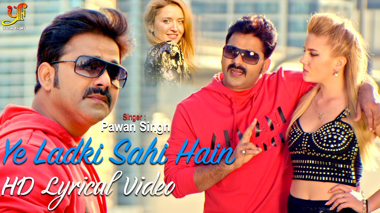 bhojpuri gana new Ye Ladki Sahi Hain    Offical Lyrical Video    Pawan Singh    Latest Romantic Funny Song 2020 best bhojpuri video ever