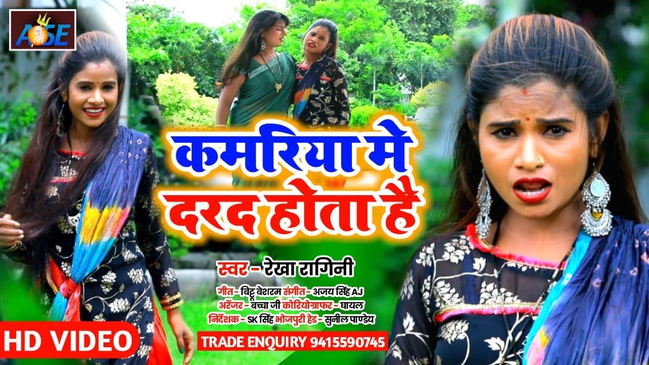 bhojpuri gana new Rekha Ragini का 2020 सबसे फाडू ऑर्केस्टा गाना | कमरिया में दरद होता है | New Bhojpuri Hd Video Song best bhojpuri video ever