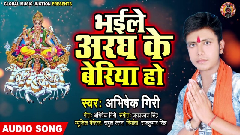 bhojpuri gana new भइले अरघ के बेरिया हो – Bhaile Aragh Ke Beriya Ho | #Latest Bhojpuri Chhath Geet 2020 best bhojpuri video ever