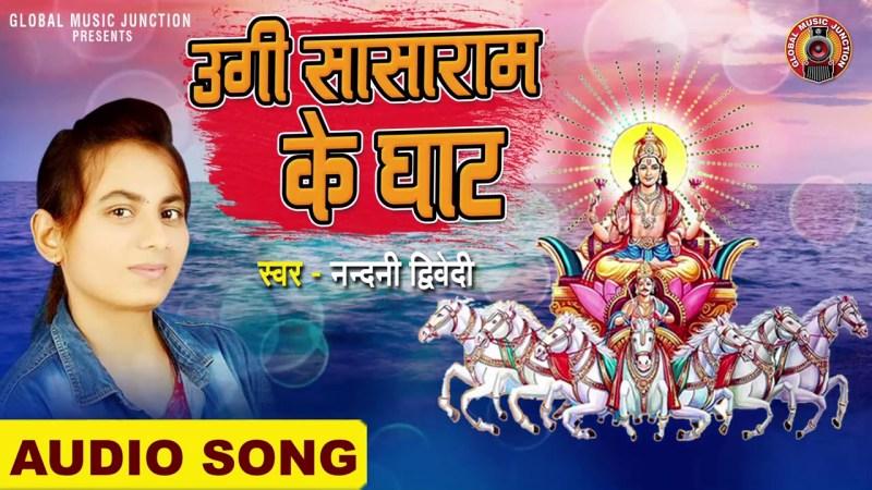 bhojpuri gana new उगी सासाराम के घाट – Nandani Divedi – Ugi Sasaram Ke Ghat – Latest Bhojpuri Chhath Geet 2020 best bhojpuri video ever