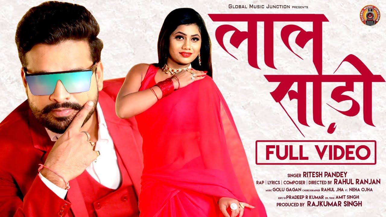bhojpuri gana new लाल साड़ी (Video Song) – Ritesh Pandey | Rahul Ranjan | Laal Saree | Latest Bhojpuri Rap Song 2020 best bhojpuri video ever