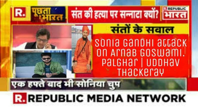 Sonia Gandhi attack on Arnab Goswami. Paalghar | Uddhav Thackeray | Republic Bharat
