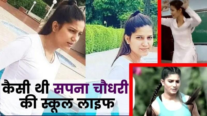 haryanvi song-कैसी थी  सपना चौधरी की स्कूल लाइफ Sapna Choudhary Exclusive Interview on India News | Misha Bajwa