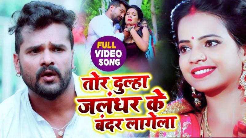bhojpuri gana new #VIDEO | तोर दूल्हा जलंधर के बंदर लागत बा | #Khesari Lal Yadav , #Antra Singh | Bhojpuri Song 2020 best bhojpuri video ever