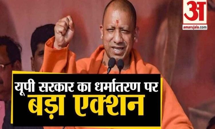 Uttar Pradesh Government Pass Curb Conversion Yogi Adityanath – यूपी सरकार ने पास किया धर्मांतरण से जुड़ा अध्यादेश