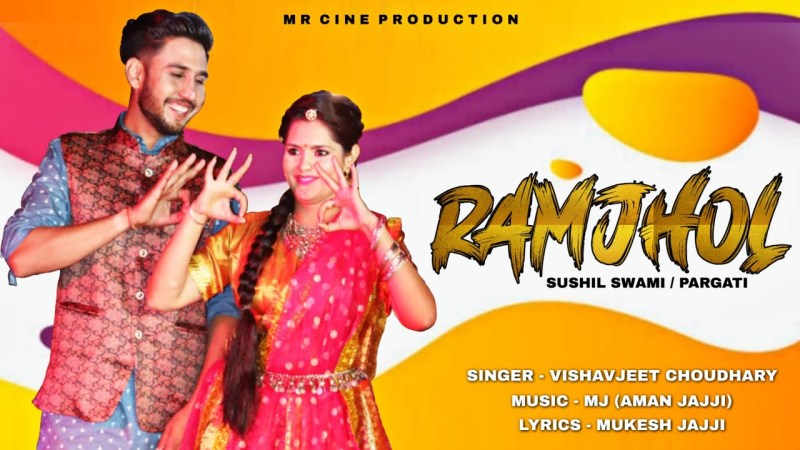 haryanvi song-new haryanvi upcoming song  RAMJHOL  || sushil swami || pragati || vishvjeet choudhary || na dekhi