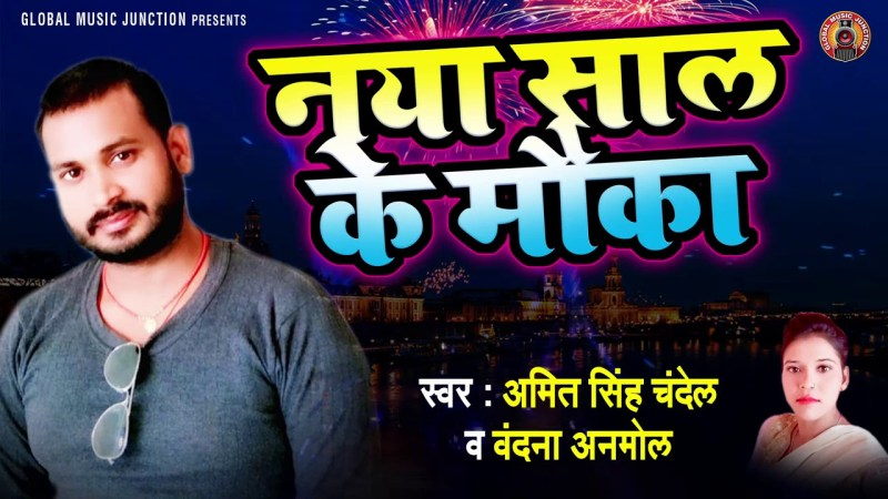bhojpuri gana new नया साल के मौका – Amit Singh Chandel, Vandana Anmol – Happy New Year Song 2020 – GMJ Bhojpuri best bhojpuri video ever