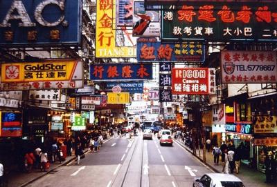 Hkg Hong Kong Advertising