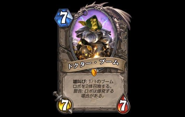 10-dr-boom-wow-card