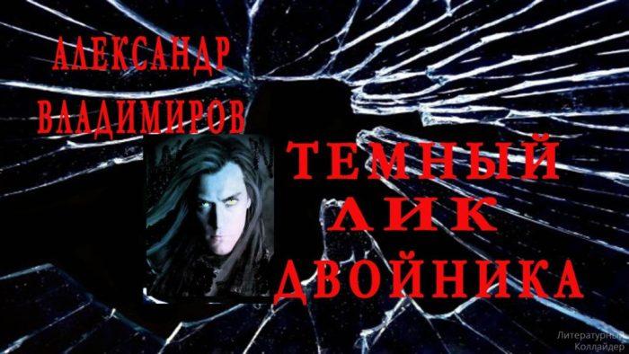 Александр Владимиров. Темный лик двойника