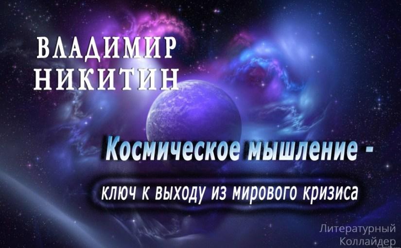 Владимир Никитин. Космическое мышление