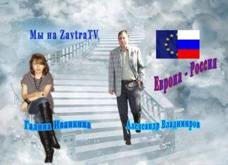 Александр Владимиров. Галина Иванкина. Россия - Европа