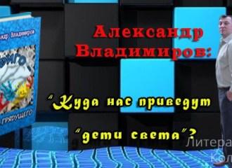 Александр Владимиров. Индиго - раса грядущего