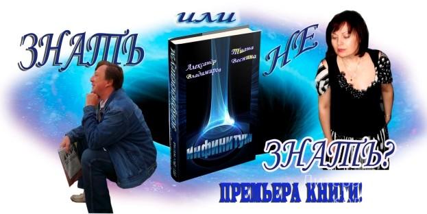 А.Владимиров, Т.Веснина. Инфинитум