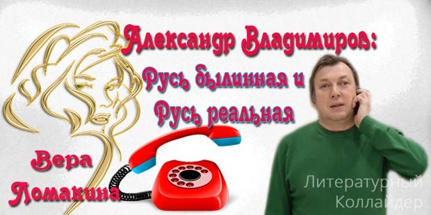 Александр Владимиров. Русь былинная и Русь реальная