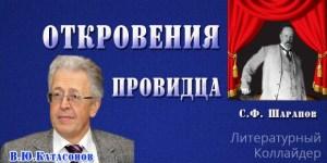Валентин Катасонов. Откровения провидца