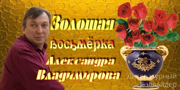 Золотая восьмёрка Александра Владимирова