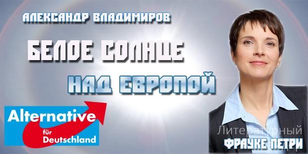 Александр Владимиров. Белое солнце над Европой