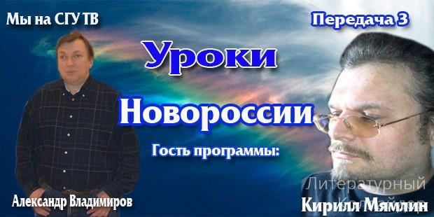Уроки Новороссии. Передача 3. Олигархи Украины в борьбе за власть