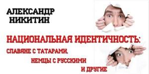 А.Никитин. Национальная идентичность