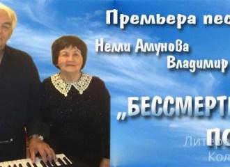 Стихи Нелли Амуновой Композитор Владимир Ярцев