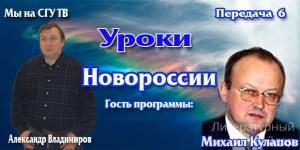 Уроки Новороссии. Передача 6. Украина и Россия: как долго может затянуться конфликт?