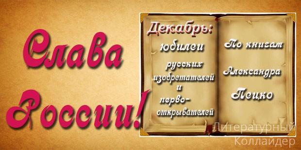 Слава России! Декабрь