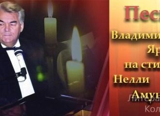 Песни В.Ярцева на стихи Н.Амуновой