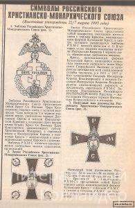 В. Акунов. Кульмский крест