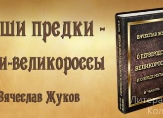 В.Жуков. О первородстве великороссов и о вреде мутаций. II часть