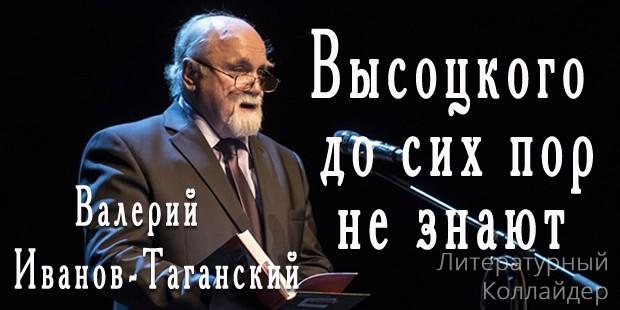 В. Иванов-Таганский. Высоцкого до сих пор не знают