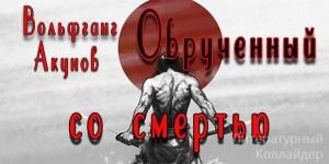 В.Акунов. Обрученный со смертью