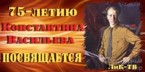 75-летию К.Васильева посвящается