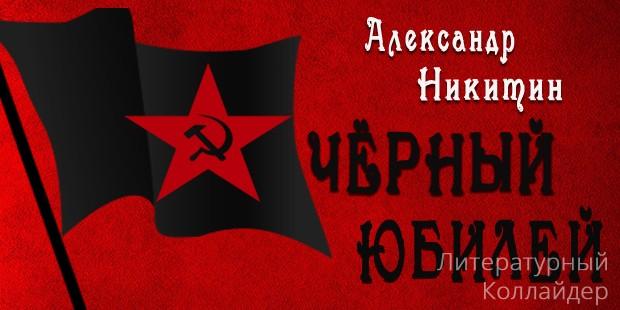 Александр Никитин поделился своим мнением о чёрном юбилее Октябрьского переворота в России.