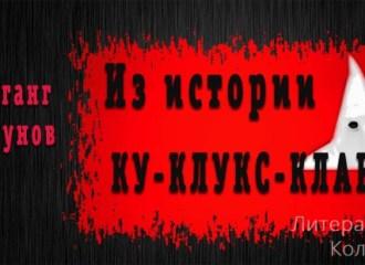 Вольфганг Акунов. Из истории Ку-Клукс-Клан