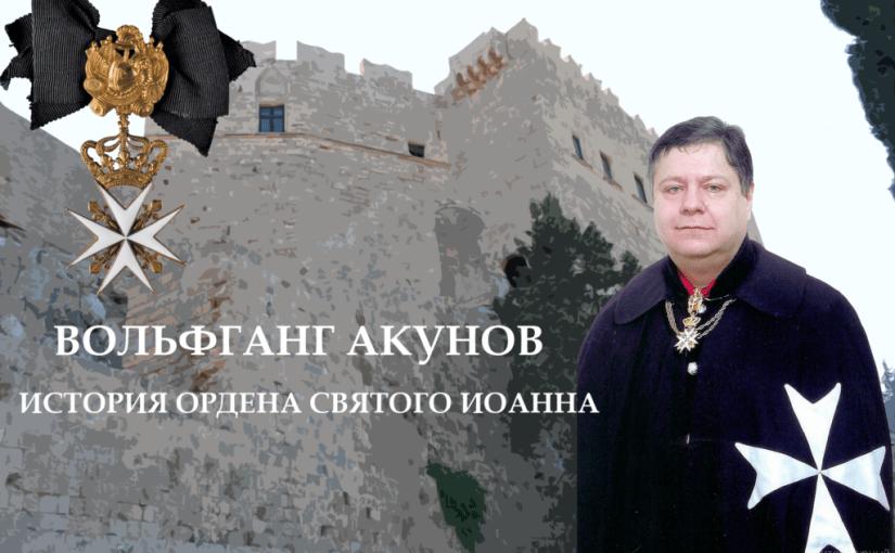 Вольфганг Акунов. Из истории ордена святого Иоанна Иерусалимского