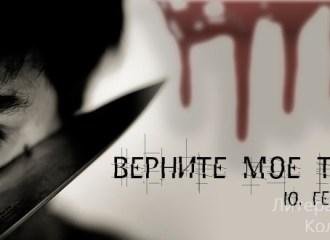 Ю. Георгиев. Верните мое тело