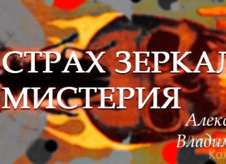 Александр Владимиров. СТРАХ ЗЕРКАЛА. МИСТЕРИЯ