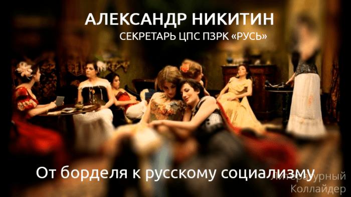 От борделя к русскому социализму