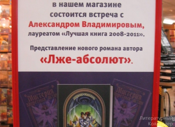 "Презентация романа ""Лже-Абсолют"""
