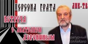 Персона грата. Программа Александра Владимирова. Встреча с А. Дорониным