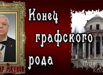 В. Акунов. Конец графского рода