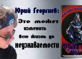 Юрий Георгиев. Музыка сирен