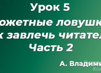 А. Владимиров. Урок 4. Сюжетные ловушки, или Как завлечь читателя. Часть 2