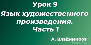 А. Владимиров. Урок 9. Язык художественного произведения. Часть 1
