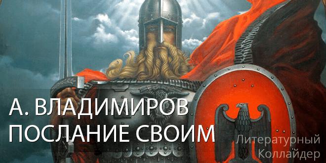 Александр Владимиров. Послание своим