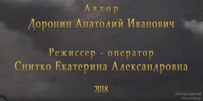 Закоулки истории. Встреча Доронина А.И. с Шульгиным В.В.
