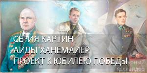 Серия картин Аиды Ханемайер. Проект к юбилею Победы.