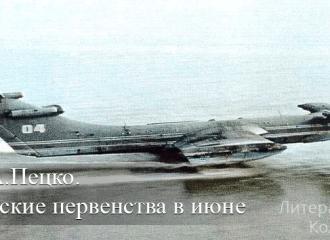 А.А.Пецко. Русские первенства в июне